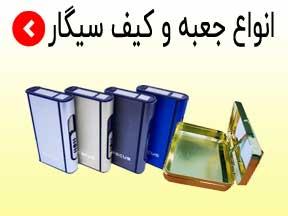 انواع کیف و جعبه سیگار در عمده بار