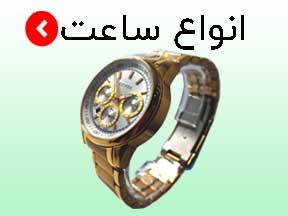 انواع ساعت مچی در عمده بار