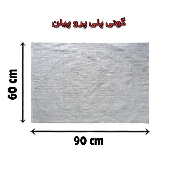 گونی پلاستیکی بسته بندی 60x90