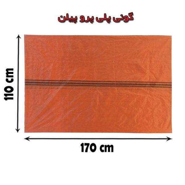 گونی پلاستیکی بسته بندی 110x170