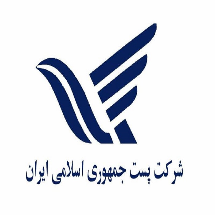 شرکت پست ایران